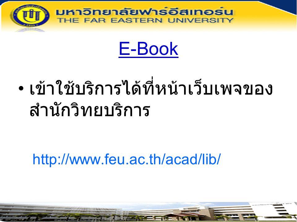 E-Book เข้าใช้บริการได้ที่หน้าเว็บเพจของ สำนักวิทยบริการ http://www.feu.ac.th/acad/lib/