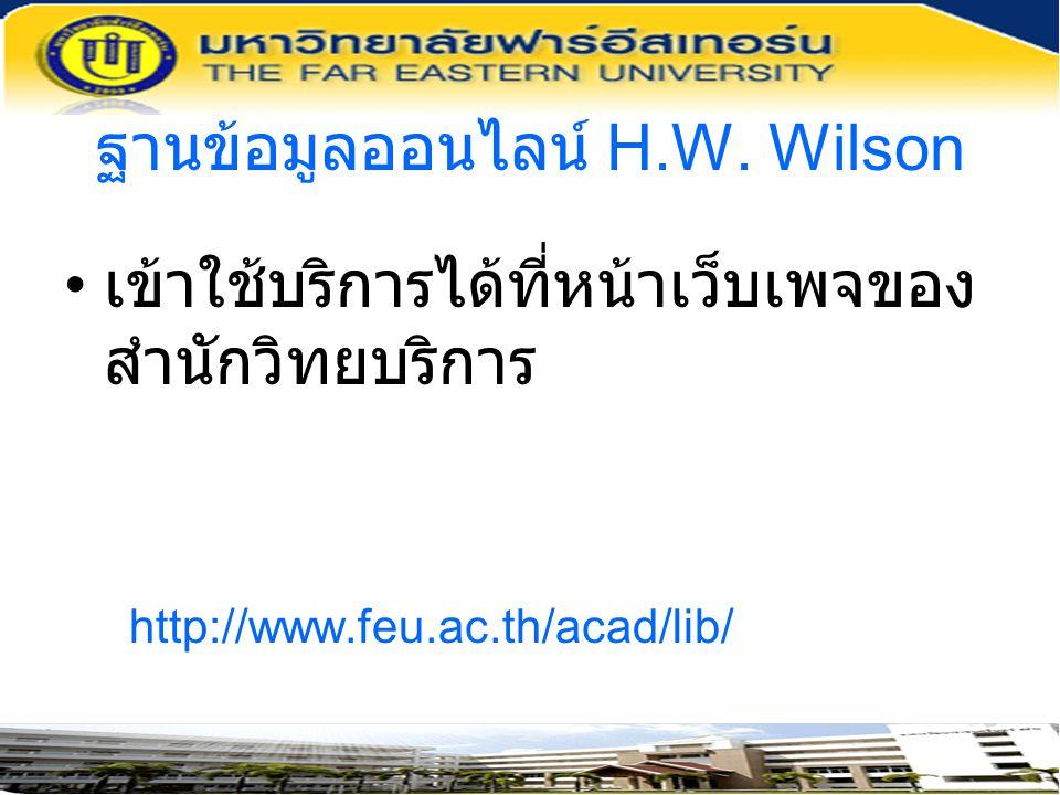 ฐานข้อมูลออนไลน์ H.W.