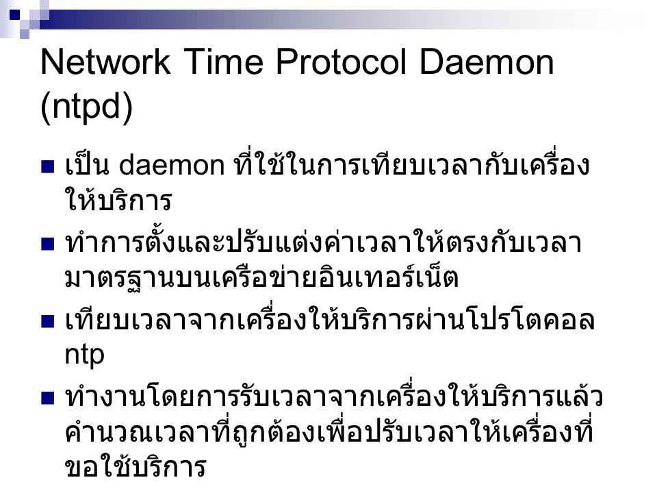 Network Time Protocol Daemon (ntpd) เป็น daemon ที่ใช้ในการเทียบเวลากับเครื่อง ให้บริการ ทำการตั้งและปรับแต่งค่าเวลาให้ตรงกับเวลา มาตรฐานบนเครือข่ายอินเทอร์เน็ต เทียบเวลาจากเครื่องให้บริการผ่านโปรโตคอล ntp ทำงานโดยการรับเวลาจากเครื่องให้บริการแล้ว คำนวณเวลาที่ถูกต้องเพื่อปรับเวลาให้เครื่องที่ ขอใช้บริการ