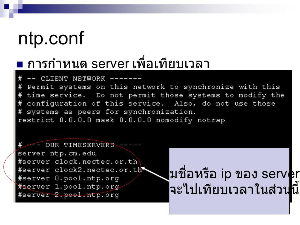 ntp.conf การกำหนด server เพื่อเทียบเวลา เพิ่มชื่อหรือ ip ของ server ที่จะไปเทียบเวลาในส่วนนี้