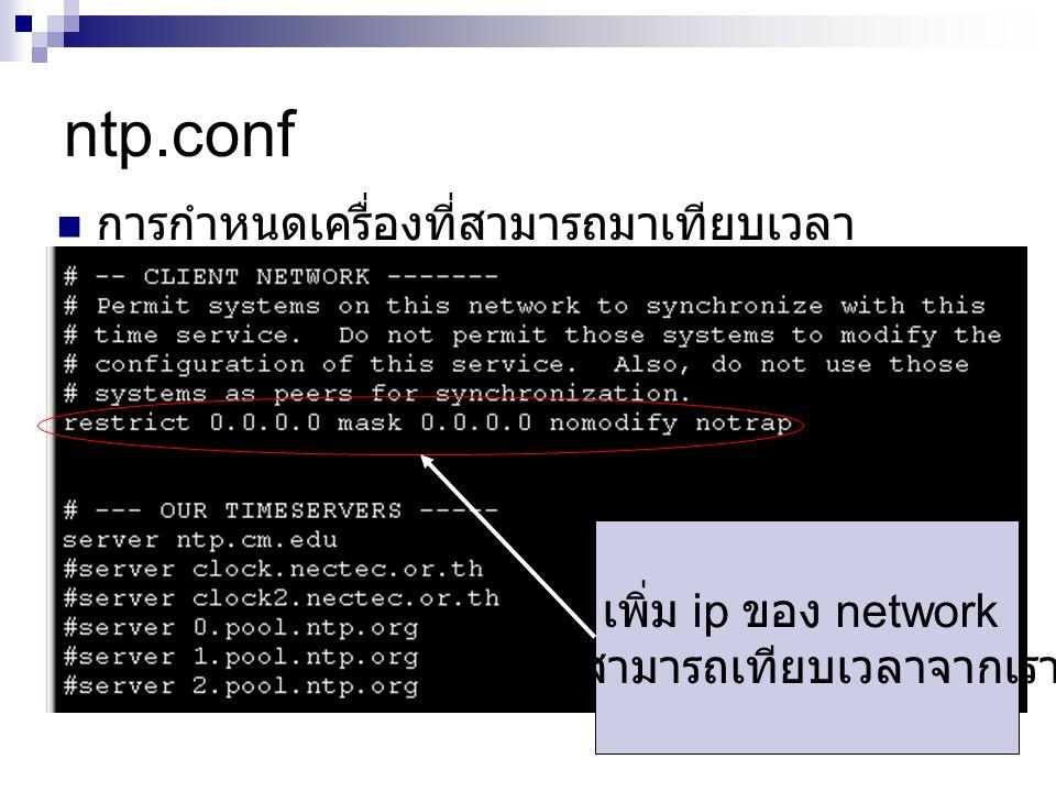 ntp.conf การกำหนดเครื่องที่สามารถมาเทียบเวลา เพิ่ม ip ของ network วงที่สามารถเทียบเวลาจากเราได้