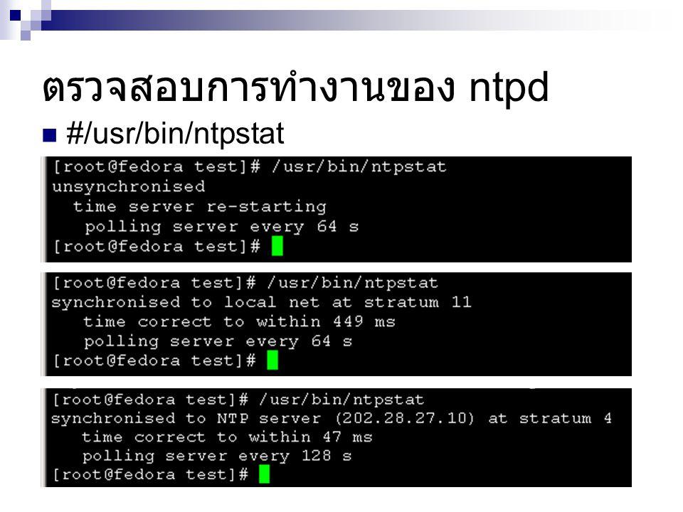 ตรวจสอบการทำงานของ ntpd #/usr/bin/ntpstat