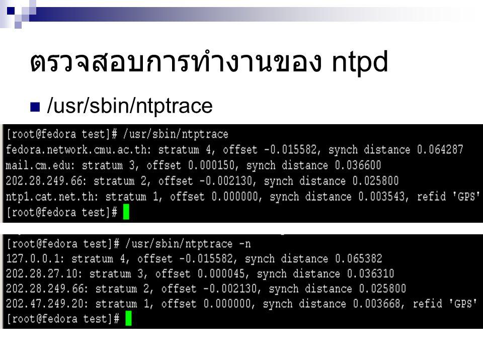 /usr/sbin/ntptrace ตรวจสอบการทำงานของ ntpd