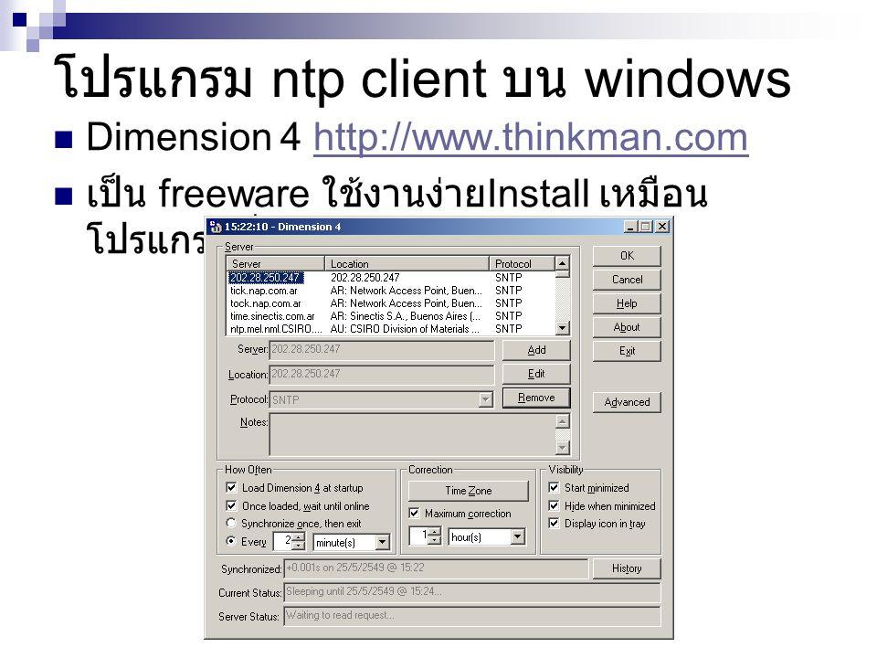 โปรแกรม ntp client บน windows Dimension 4 http://www.thinkman.comhttp://www.thinkman.com เป็น freeware ใช้งานง่าย Install เหมือน โปรแกรมทั่วไป