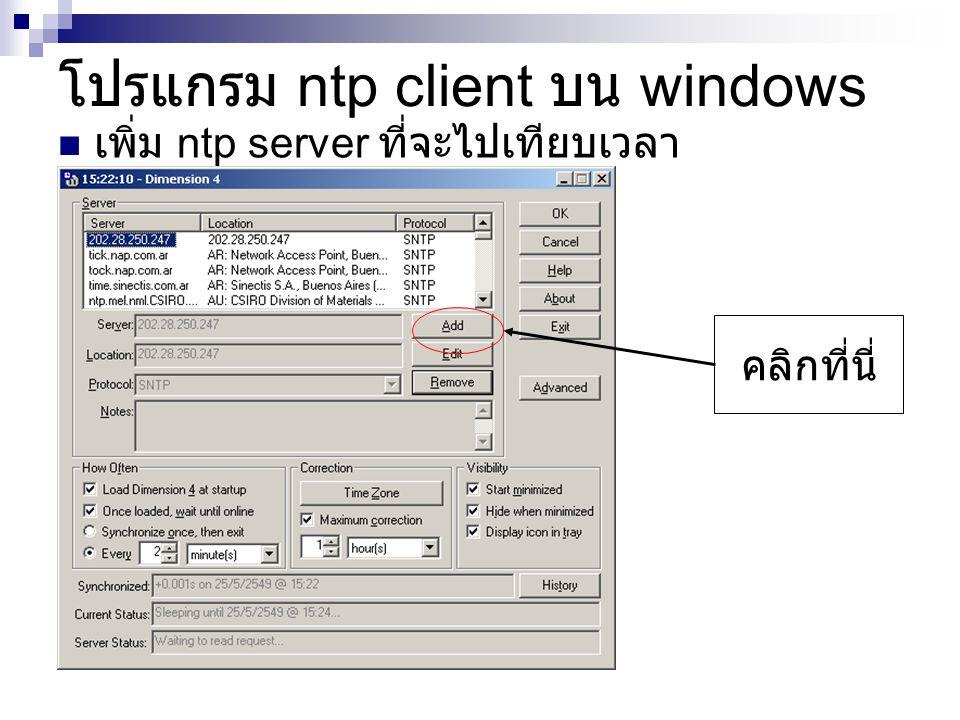 เพิ่ม ntp server ที่จะไปเทียบเวลา โปรแกรม ntp client บน windows คลิกที่นี่