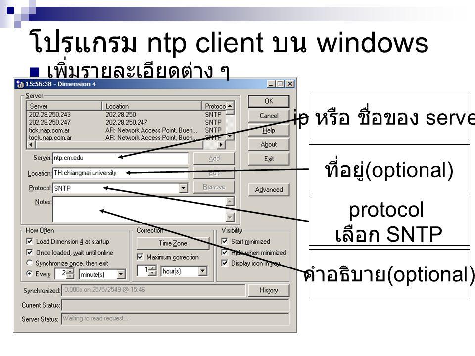 เพิ่มรายละเอียดต่าง ๆ โปรแกรม ntp client บน windows ip หรือ ชื่อของ server ที่อยู่ (optional) protocol เลือก SNTP คำอธิบาย (optional)