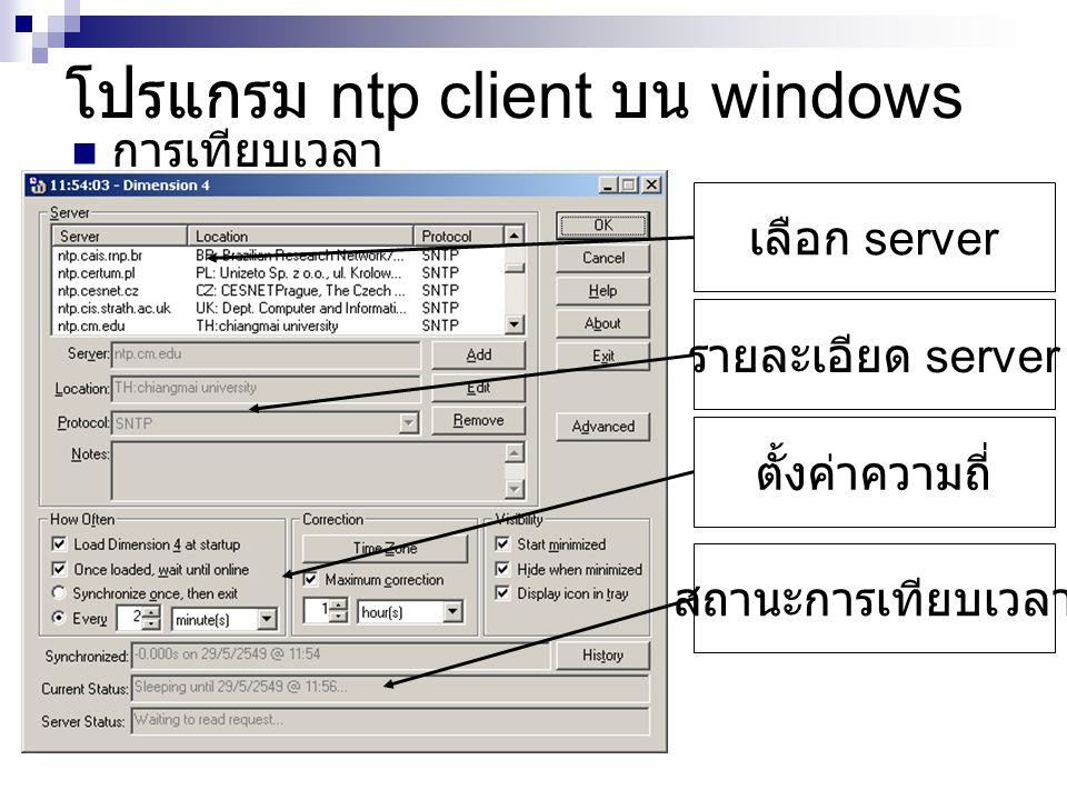 การเทียบเวลา โปรแกรม ntp client บน windows เลือก server รายละเอียด server ตั้งค่าความถี่ สถานะการเทียบเวลา