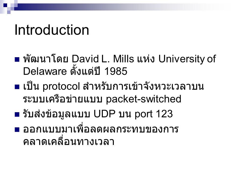 Introduction พัฒนาโดย David L.