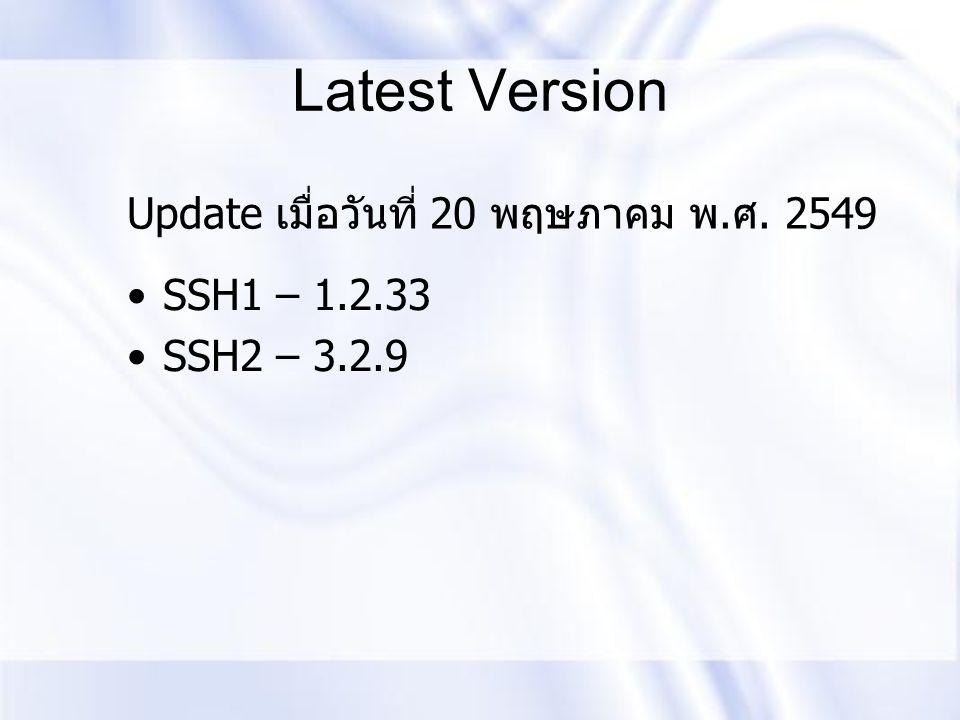 SSH1 – 1.2.33 SSH2 – 3.2.9 Latest Version Update เมื่อวันที่ 20 พฤษภาคม พ. ศ. 2549