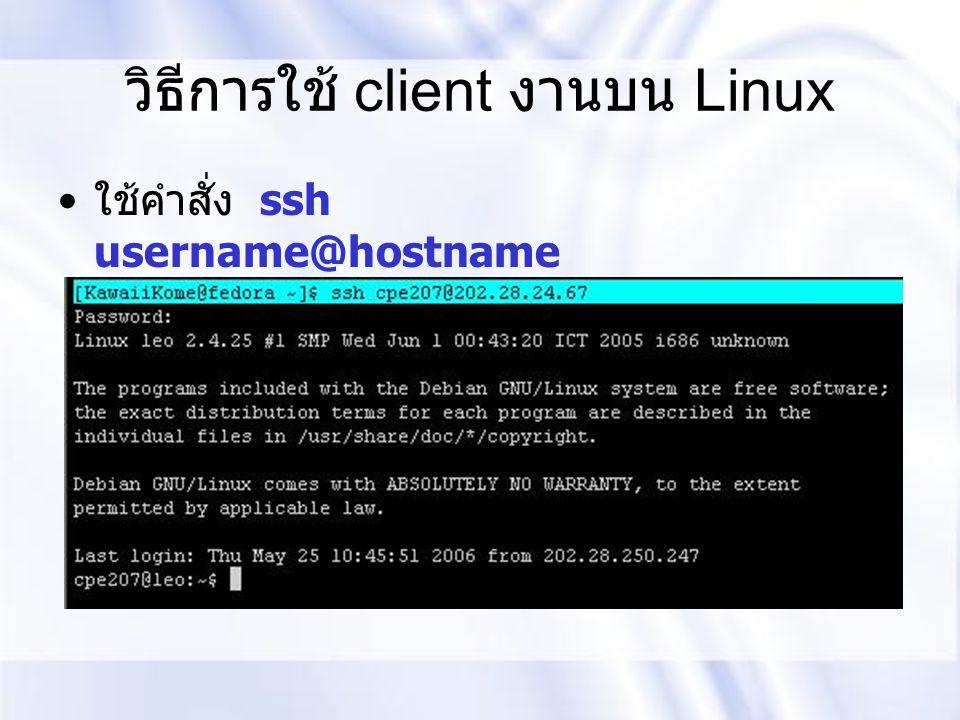 วิธีการใช้ client งานบน Linux ใช้คำสั่ง ssh username@hostname