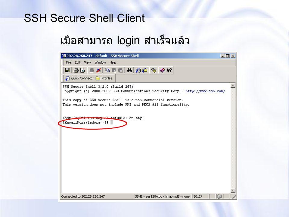 SSH Secure Shell Client เมื่อสามารถ login สำเร็จแล้ว