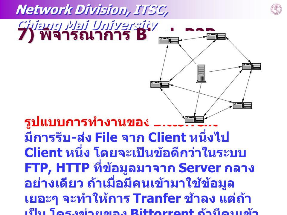 Network Division, ITSC, Chiang Mai University Computer Service Centerwww.chiangmai.ac.th 18 7) พิจารณาการ Block P2P รูปแบบการทำงานของ Bittorrent มีการ