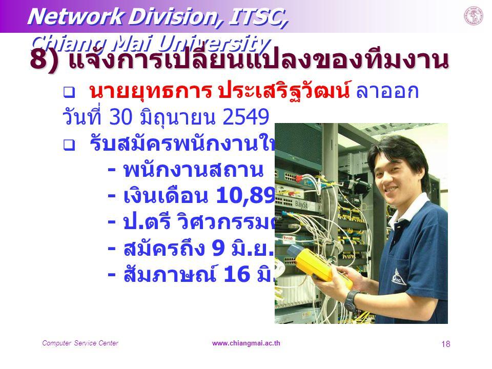 Network Division, ITSC, Chiang Mai University Computer Service Centerwww.chiangmai.ac.th 18 8) แจ้งการเปลี่ยนแปลงของทีมงาน  นายยุทธการ ประเสริฐวัฒน์