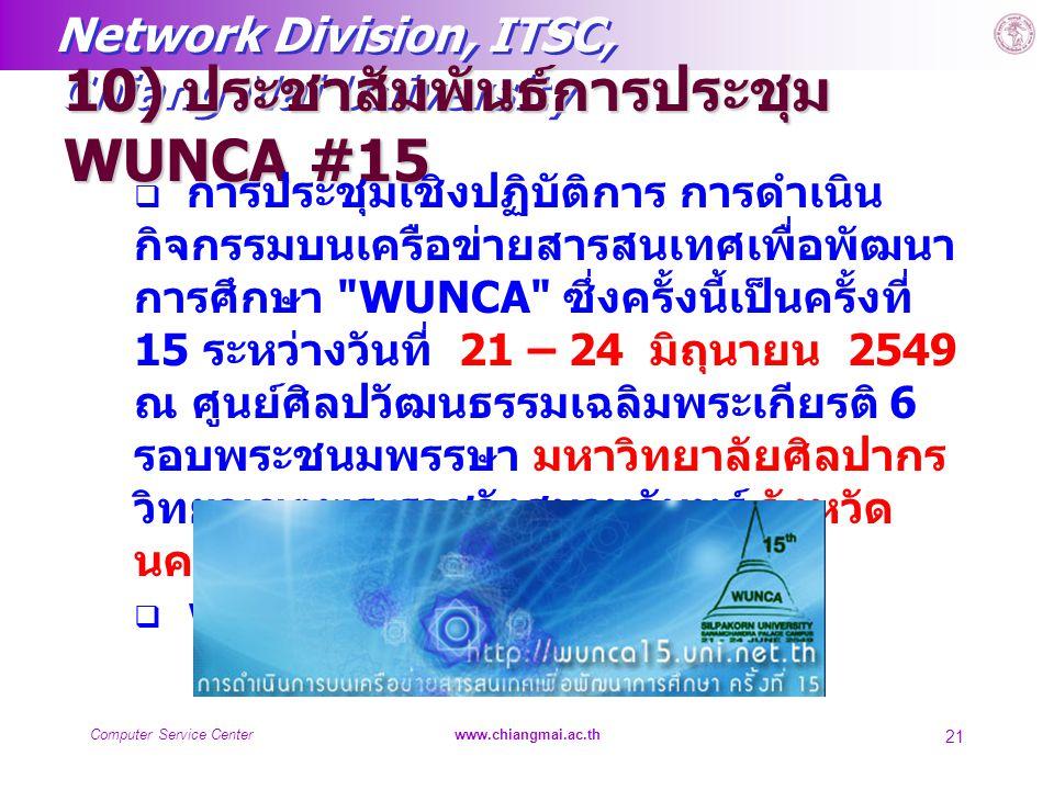 Network Division, ITSC, Chiang Mai University Computer Service Centerwww.chiangmai.ac.th 21 10) ประชาสัมพันธ์การประชุม WUNCA #15  การประชุมเชิงปฏิบัต