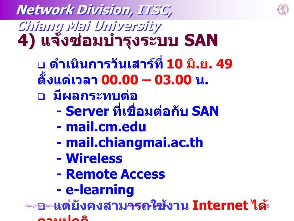 Network Division, ITSC, Chiang Mai University Computer Service Centerwww.chiangmai.ac.th 17 7) แจ้งการปรับปรุง 3 แยก สาธารณสุข  สาย Fiber Optic เส้นทาง COM- >MED, ENG->MED