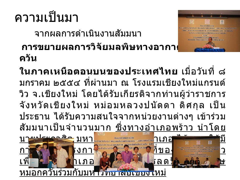 ความเป็นมา จากผลการดำเนินงานสัมมนา การขยายผลการวิจัยมลพิษทางอากาศและหมอก ควัน ในภาคเหนือตอนบนของประเทศไทย เมื่อวันที่ ๘ มกราคม ๒๕๕๔ ที่ผ่านมา ณ โรงแรม