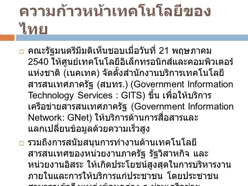 ความก้าวหน้าเทคโนโลยีของ ไทย  คณะรัฐมนตรีมีมติเห็นชอบเมื่อวันที่ 21 พฤษภาคม 2540 ให้ศูนย์เทคโนโลยีอิเล็กทรอนิกส์และคอมพิวเตอร์ แห่งชาติ ( เนคเทค ) จั