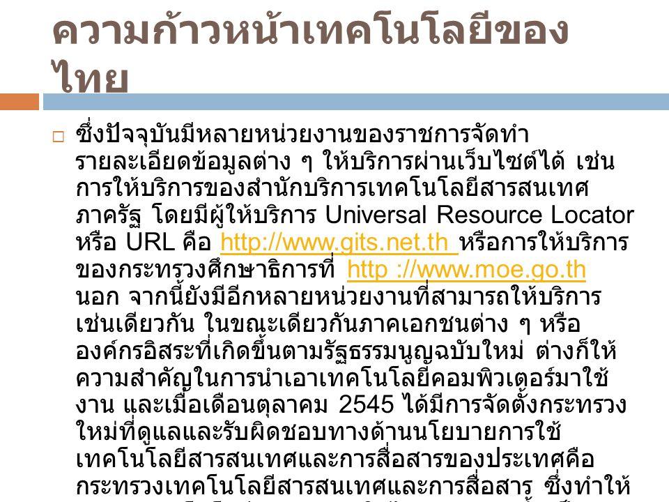 แบบฝึกหัด เรื่อง ความก้าวหน้าเทคโนโลยี ของไทย คำชี้แจ้ง ให้นักเรียนตอบคำถามต่อไปนี้ให้ถูกต้อง และสมบูรณ์ที่สุด
