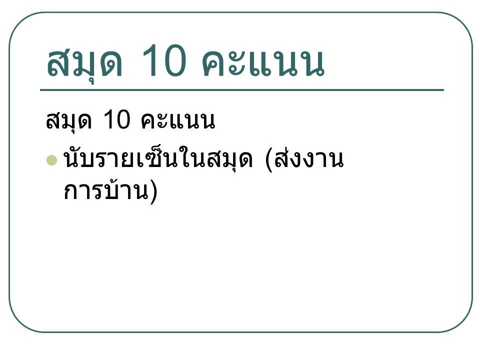 สมุด 10 คะแนน นับรายเซ็นในสมุด ( ส่งงาน การบ้าน )