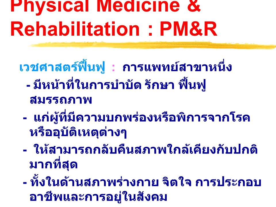 INTRODUCTION TO PHYSICAL MEDICINE AND REHABILITATION