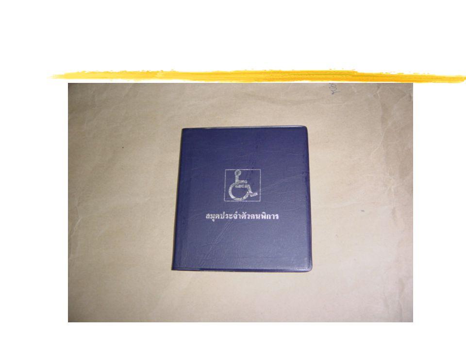 หน้าที่แพทย์  ตรวจประเมิน และออกหนังสือรับรอง ความพิการ  หลักฐานในการจดทะเบียน - เอกสารรับรองจากแพทย์ - สำเนาบัตรประชาชน - สำเนาทะเบียนบ้าน - รูปถ่า