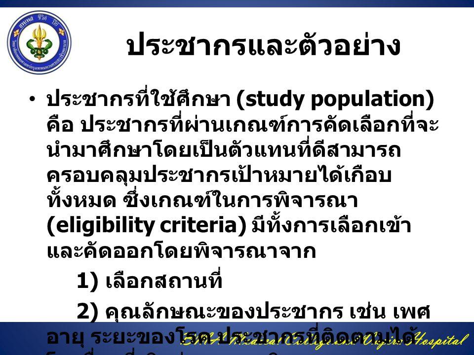 BMA Medical College and Vajira Hospital ประชากรและตัวอย่าง ประชากรที่ใช้ศึกษา (study population) คือ ประชากรที่ผ่านเกณฑ์การคัดเลือกที่จะ นำมาศึกษาโดยเ