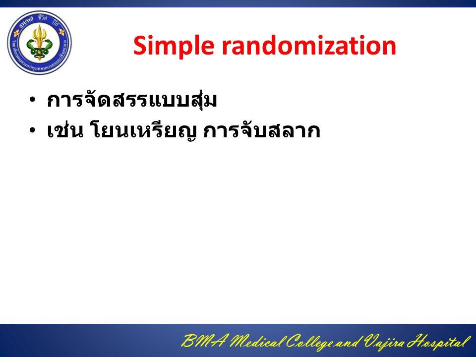 BMA Medical College and Vajira Hospital Simple randomization การจัดสรรแบบสุ่ม เช่น โยนเหรียญ การจับสลาก