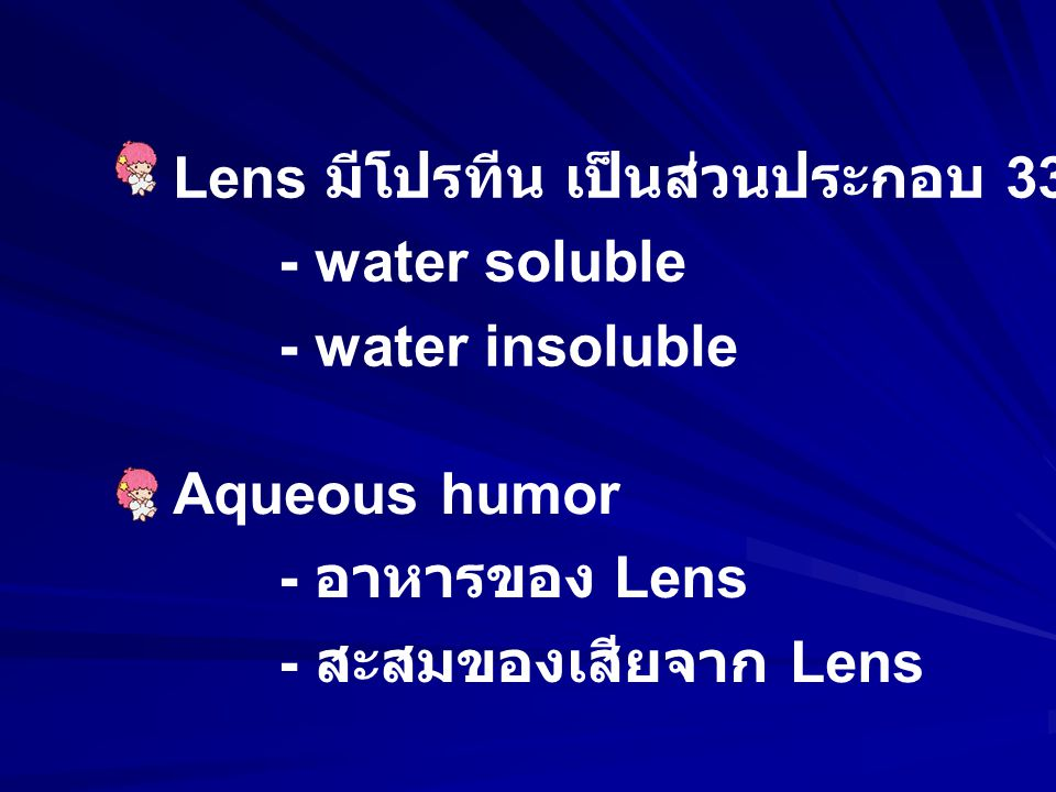 Lens transparency - water - electrolyte balance