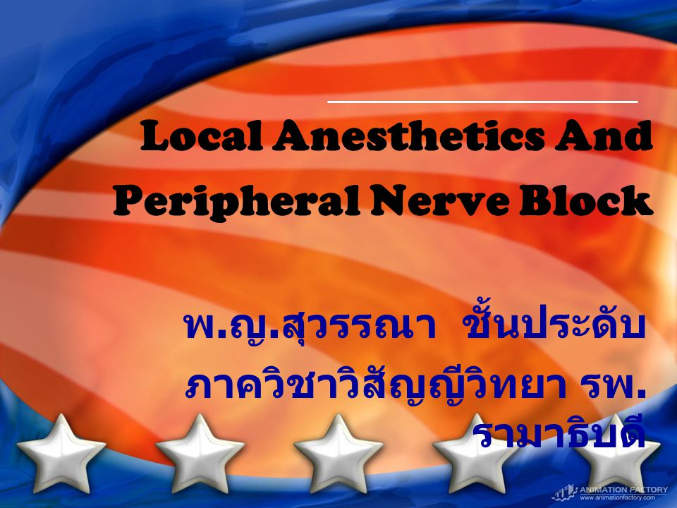 Local Anesthetics And Peripheral Nerve Block พ.ญ.