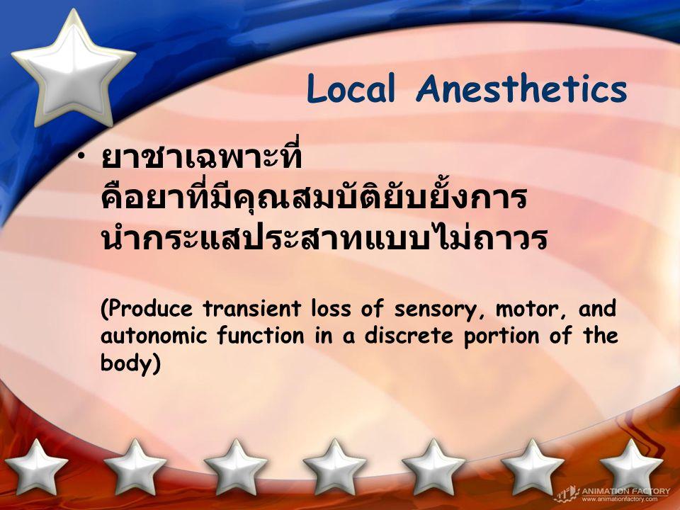 Local Anesthetics ยาชาเฉพาะที่ คือยาที่มีคุณสมบัติยับยั้งการ นำกระแสประสาทแบบไม่ถาวร (Produce transient loss of sensory, motor, and autonomic function