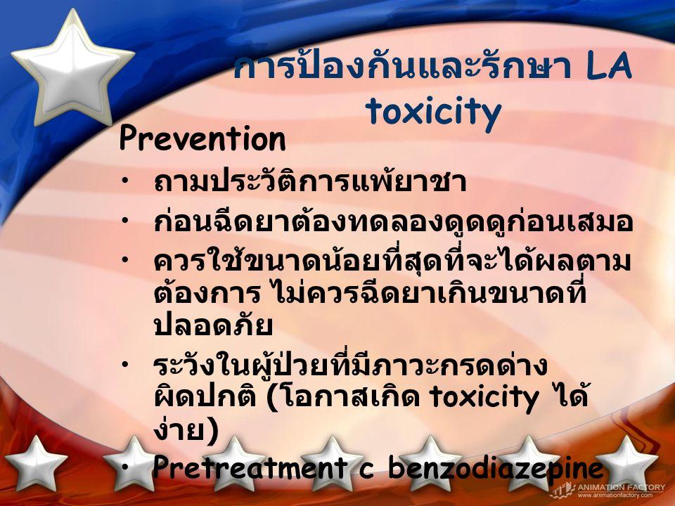 การป้องกันและรักษา LA toxicity Prevention ถามประวัติการแพ้ยาชา ก่อนฉีดยาต้องทดลองดูดดูก่อนเสมอ ควรใช้ขนาดน้อยที่สุดที่จะได้ผลตาม ต้องการ ไม่ควรฉีดยาเก