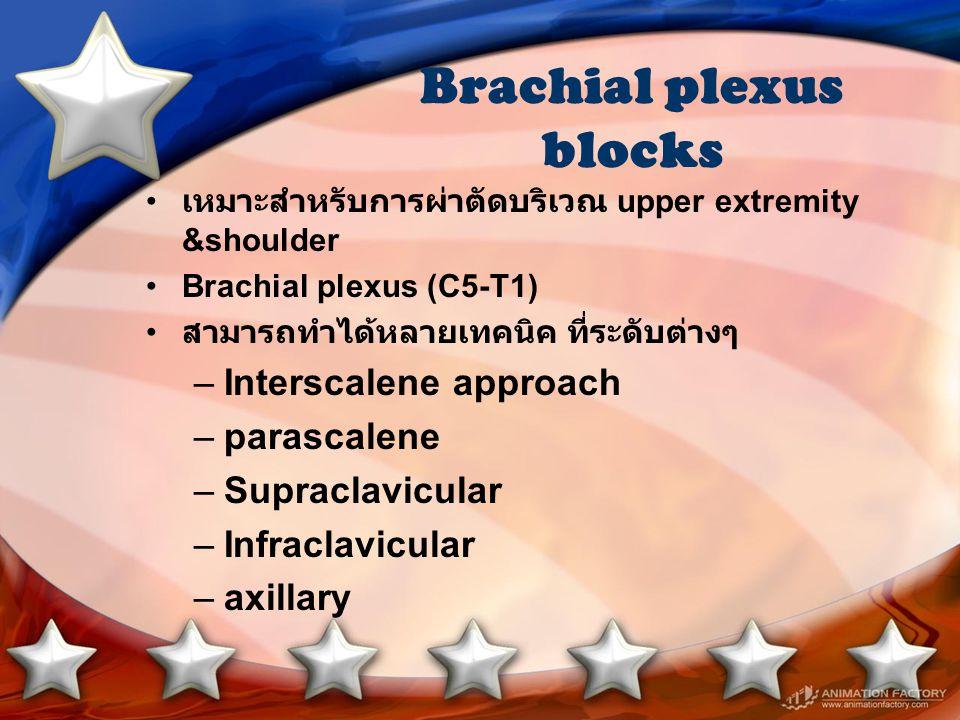 เหมาะสำหรับการผ่าตัดบริเวณ upper extremity &shoulder Brachial plexus (C5-T1) สามารถทำได้หลายเทคนิค ที่ระดับต่างๆ –Interscalene approach –parascalene –
