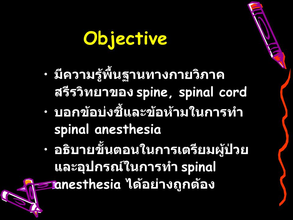 Spinal/Epidural Anesthesia บล็อกหลัง