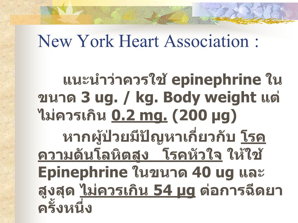 New York Heart Association : แนะนำว่าควรใช้ epinephrine ใน ขนาด 3 ug.
