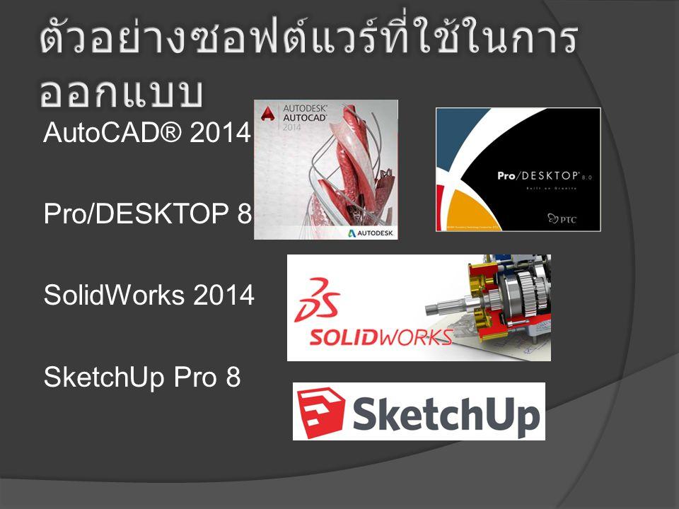 AutoCAD® 2014 Pro/DESKTOP 8 SolidWorks 2014 SketchUp Pro 8