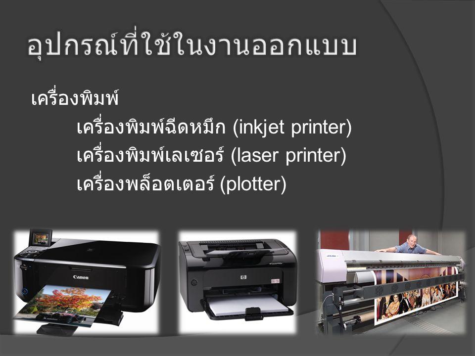 เครื่องพิมพ์ เครื่องพิมพ์ฉีดหมึก (inkjet printer) เครื่องพิมพ์เลเซอร์ (laser printer) เครื่องพล็อตเตอร์ (plotter)