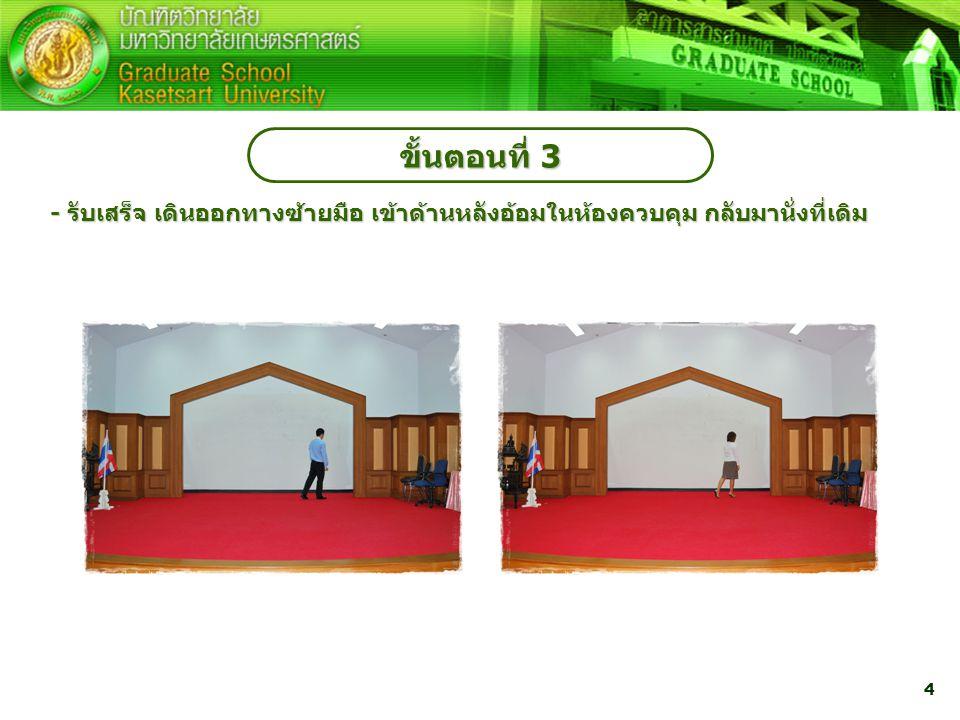 4 ขั้นตอนที่ 3 - รับเสร็จ เดินออกทางซ้ายมือ เข้าด้านหลังอ้อมในห้องควบคุม กลับมานั่งที่เดิม