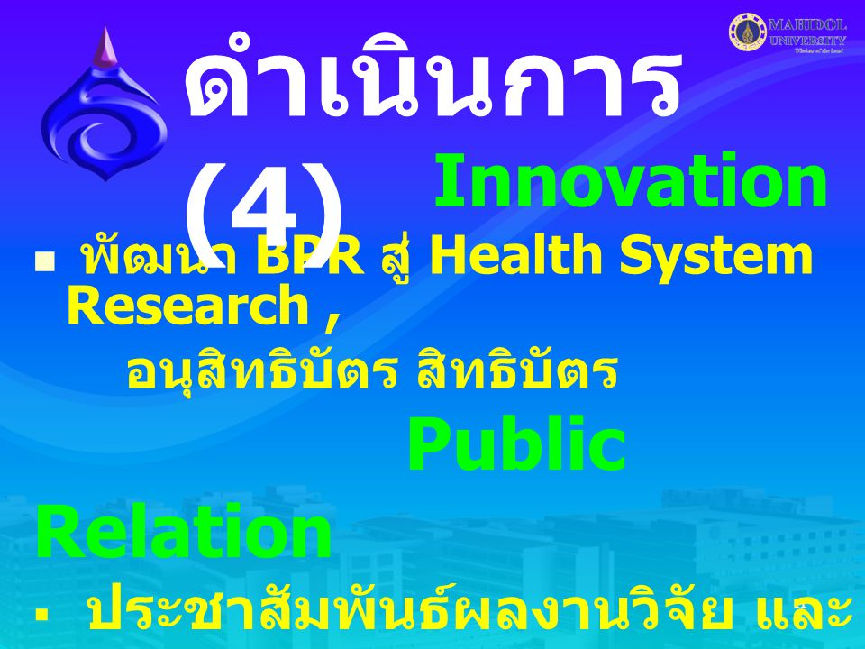 11 Innovation พัฒนา BPR สู่ Health System Research, อนุสิทธิบัตร สิทธิบัตร แผน ดำเนินการ (4) Public Relation  ประชาสัมพันธ์ผลงานวิจัย และ นวัตกรรม