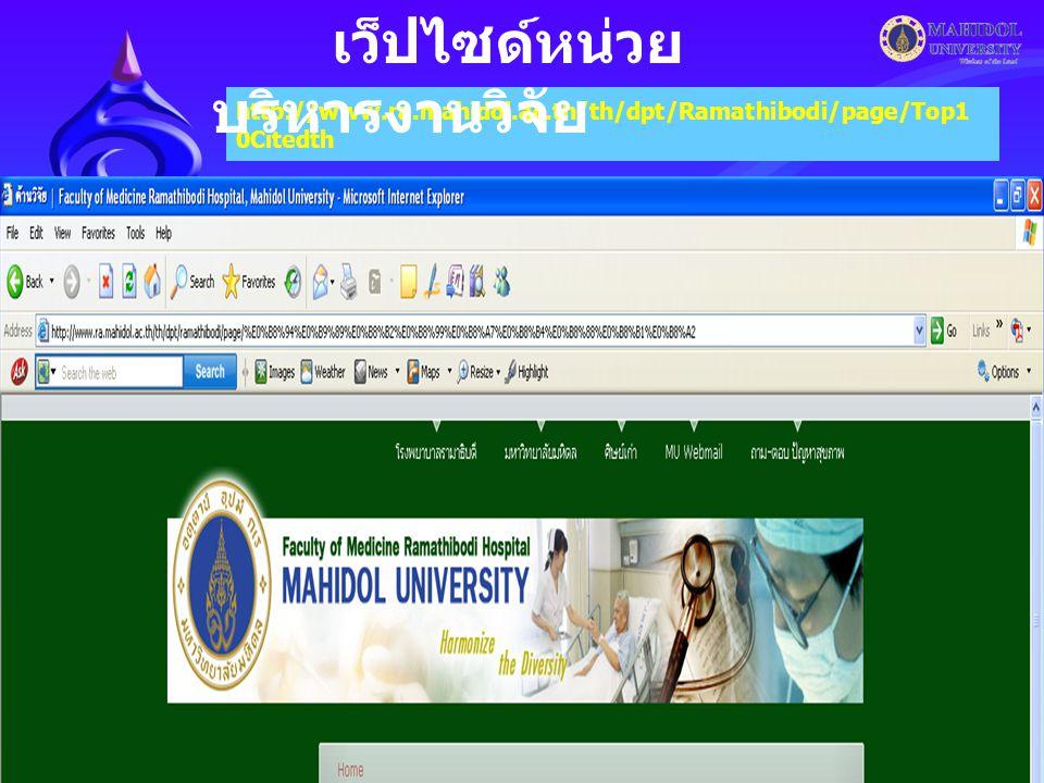 24 http://www.ra.mahidol.ac.th/th/dpt/Ramathibodi/page/Top1 0Citedth เว็ปไซด์หน่วย บริหารงานวิจัย