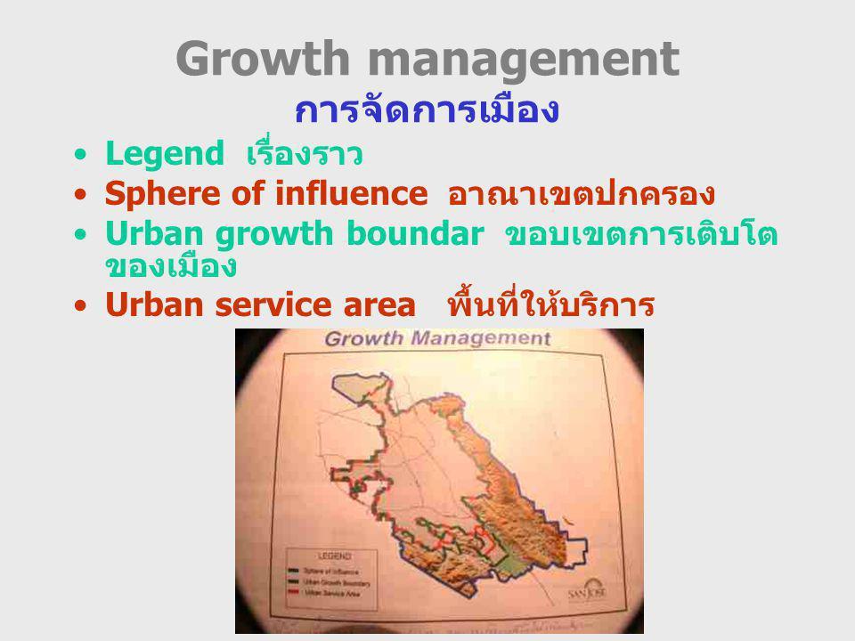 Growth management การจัดการเมือง Legend เรื่องราว Sphere of influence อาณาเขตปกครอง Urban growth boundar ขอบเขตการเติบโต ของเมือง Urban service area พื้นที่ให้บริการ