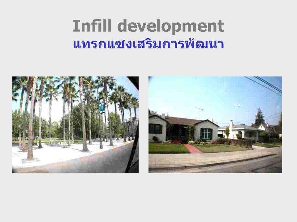 Infill development แทรกแซงเสริมการพัฒนา