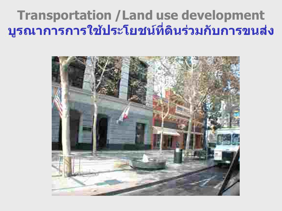 Transportation /Land use development บูรณาการการใช้ประโยชน์ที่ดินร่วมกับการขนส่ง