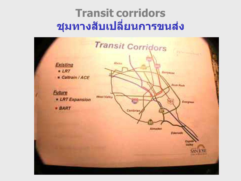 Transit corridors ชุมทางสับเปลี่ยนการขนส่ง