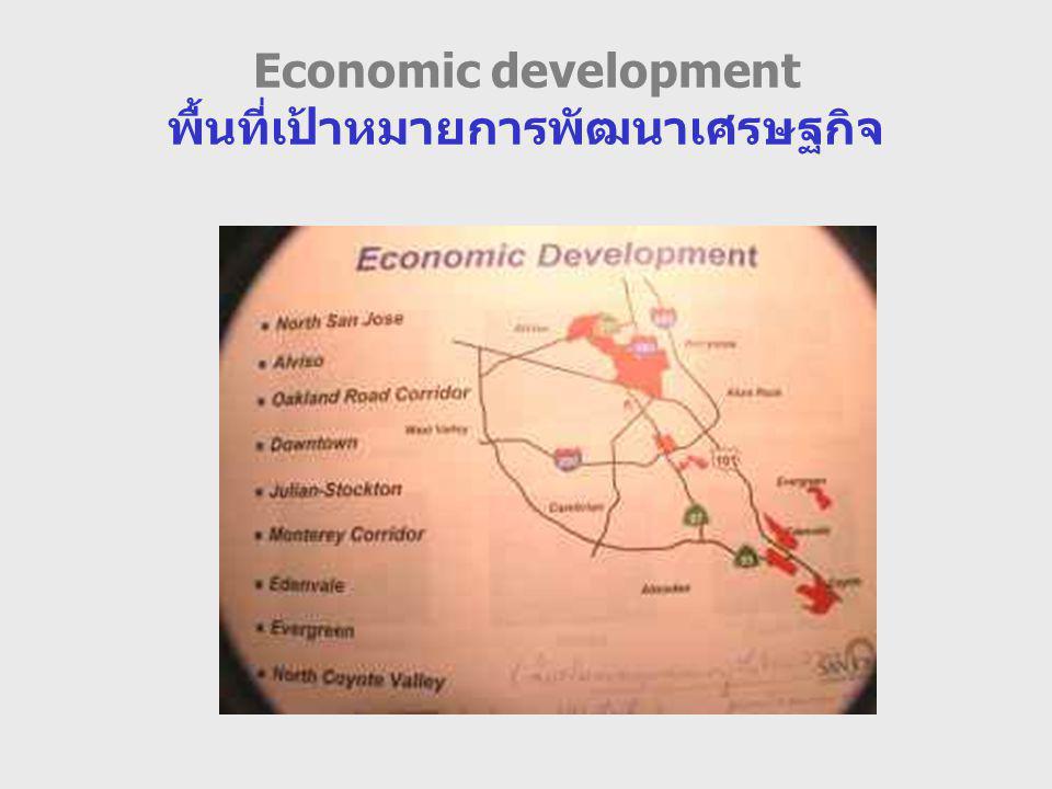 Economic development พื้นที่เป้าหมายการพัฒนาเศรษฐกิจ