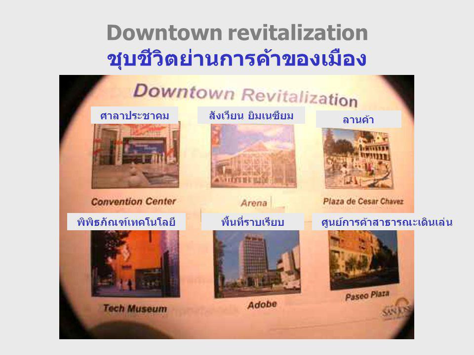 Downtown revitalization ชุบชีวิตย่านการค้าของเมือง ศาลาประชาคมสังเวียน ยิมเนซียม ลานค้า พิพิธภัณฑ์เทคโนโลยีพื้นที่ราบเรียบศูนย์การค้าสาธารณะเดินเล่น