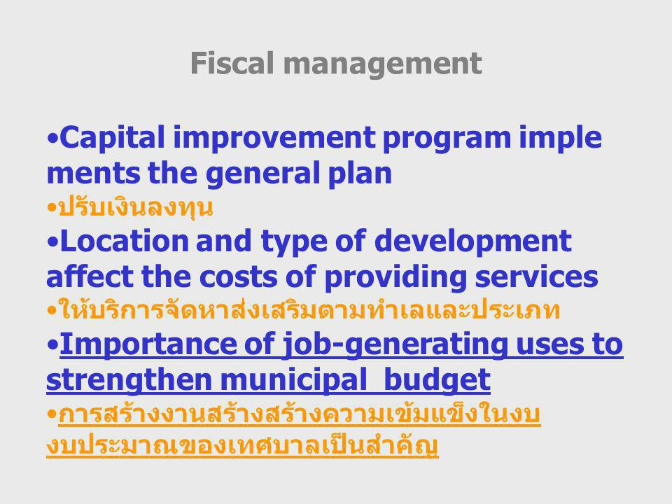 Fiscal management Capital improvement program imple ments the general plan ปรับเงินลงทุน Location and type of development affect the costs of providin