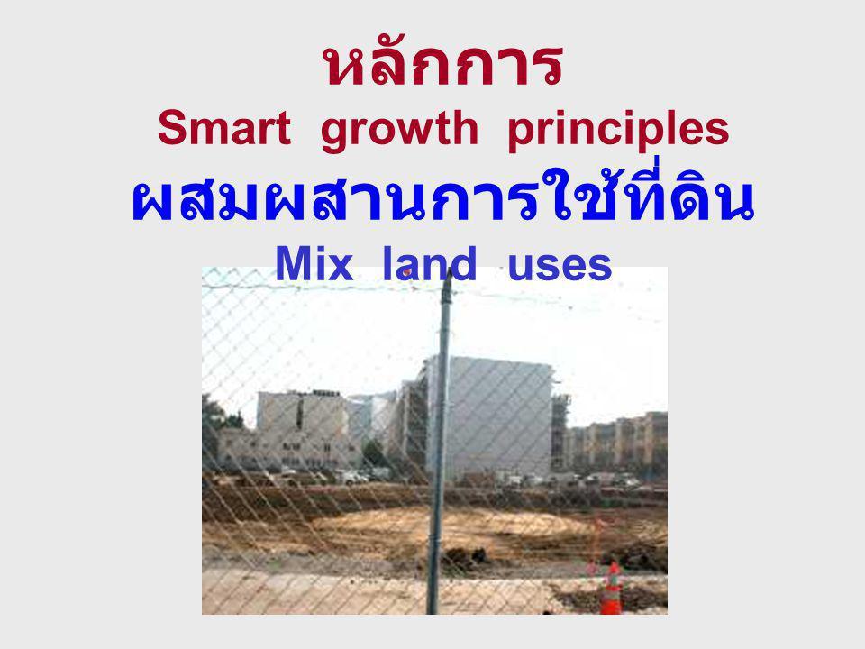 หลักการ Smart growth principles ผสมผสานการใช้ที่ดิน Mix land uses
