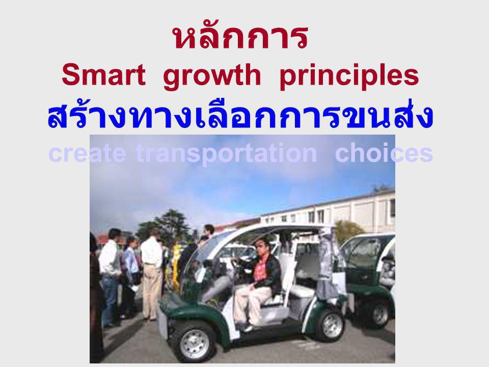 หลักการ Smart growth principles สร้างทางเลือกการขนส่ง create transportation choices
