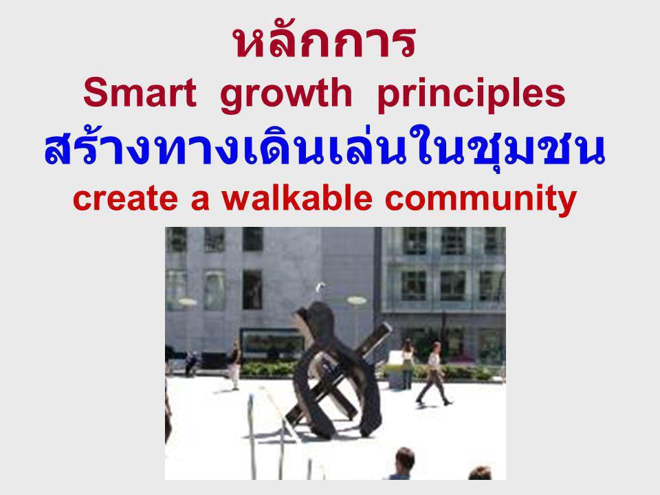 หลักการ Smart growth principles สร้างทางเดินเล่นในชุมชน create a walkable community