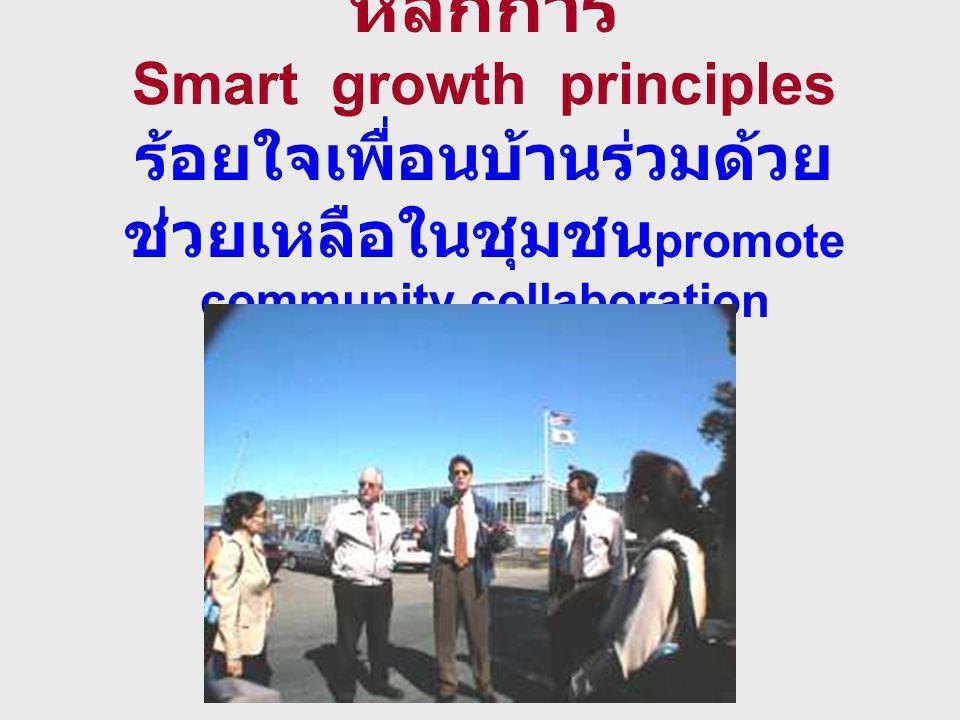 หลักการ Smart growth principles ร้อยใจเพื่อนบ้านร่วมด้วย ช่วยเหลือในชุมชน promote community collaboration